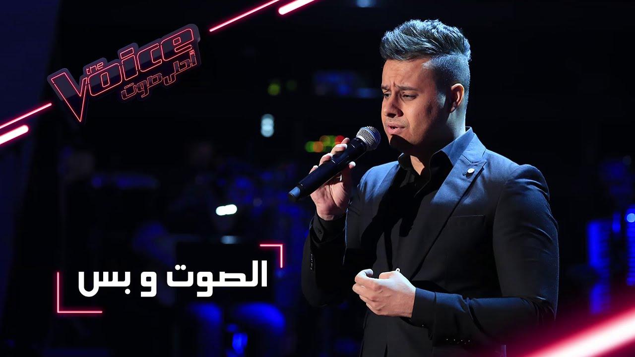 #MBCTheVoice - مرحلة الصوت وبس - أحمد عبد السلام يؤدّي أغنية 'تسألني'