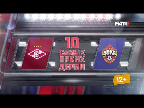10 незабываемых дерби «Спартак» – ЦСКА