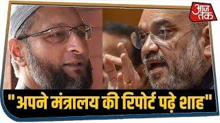 Owaisi का Shah पर आरोप, सरकार ने खुद माना है कि NPR-NRC में कनेक्शन