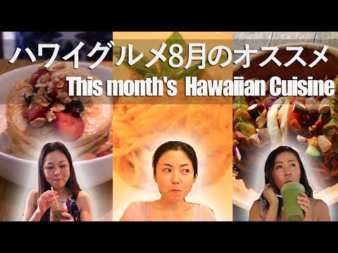 今月のオススメ「ハワイグルメ」Hawaiian cuisine~Mahalo Hawaii 8月総集編~