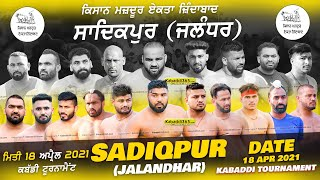 🔴[Live] Sadiqpur (Jalandhar) Kabaddi Tournament 18 Apr 2021