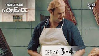 Однажды в Одессе   комедийный сериал | 3 4 серии, молодежная комедия 2016