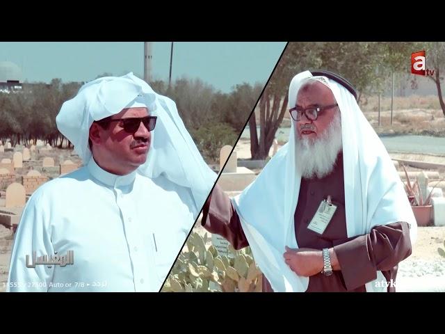 وفاة أمير القلوب الشيخ جابر   المغيسل حلقة 5