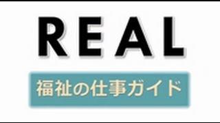 REAL 福祉の仕事紹介DVD 【企画制作:福島県社会福祉協議会】 URL:http...