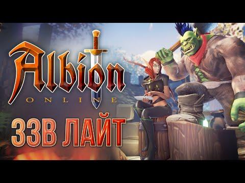 [ЗЗВ Лайт #7] Обзор Albion Online - часть 1