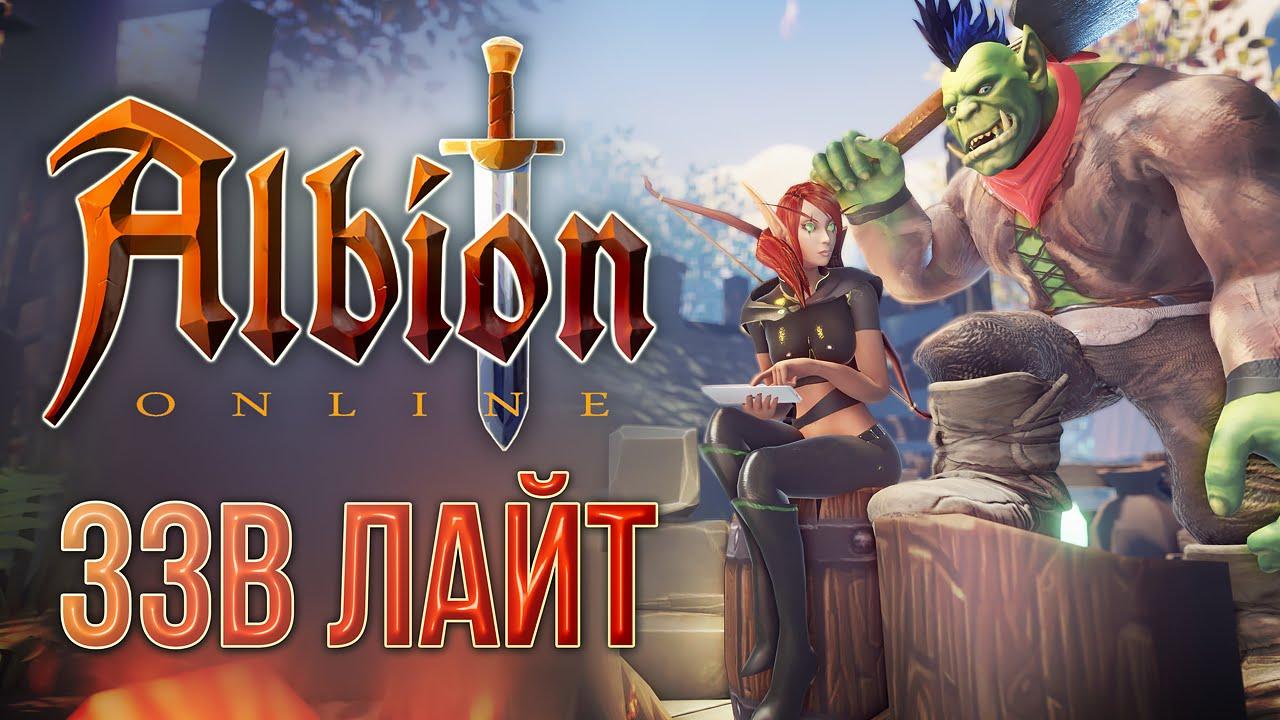 Видео [ЗЗВ Лайт #7] Обзор Albion Online - часть 1