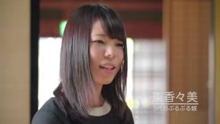 紀の川市観光協会キャンペーンスタッフ 「紀の川ぷるぷる娘」募集
