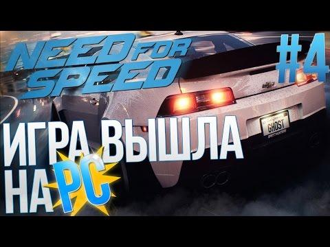 Need For Speed: История серии