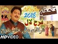 Sharafat Ali Khan Baloch | Farah Lal | New Saraiki Hits Tuhfah | 2018 | #Wattakhel_Production