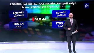 صفقات ترفع إجمالي حجم التداول في بورصة عمان خلال الأسبوع الحالي (12/9/2019)