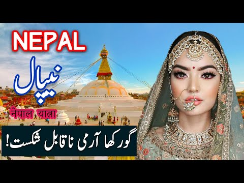 Travel To Nepal | History Documentary in Urdu And Hindi | Spider Tv |  نیپال کی سیر