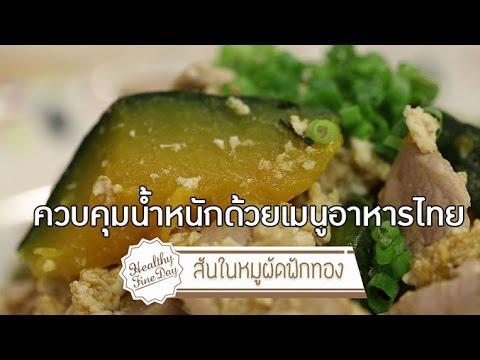 """ควบคุมน้ำหนักด้วยเมนูอาหารไทย """"สันในหมูผัดฝักทอง"""" [Healthy Fine Day by Mahidol]"""
