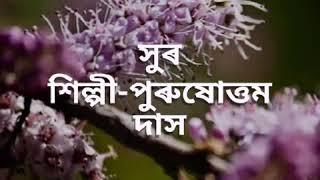 Srimoyi asomi by puruxuttam das