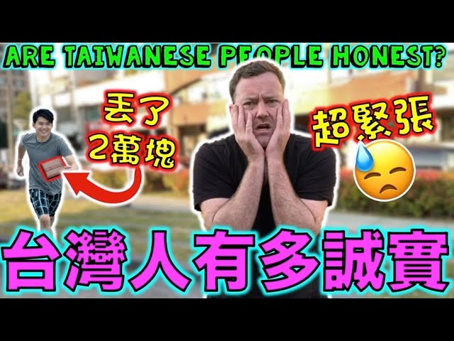 Are Taiwanese People HONEST?