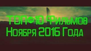ТОП-10 Фильмов Ноября 2016 Года