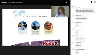 Запись вебинара компании RedeX от 12 05 2017
