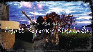 하얏트 리젠시 키나발루 호텔! 룸&어메니티/수영장/조식…