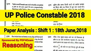 पेपर सोल्यूशन UP Police Constable paper analysis, answer key 18th June 2018 -Shift I-upp - Reasoning