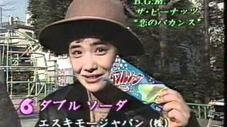 90年 フタバのボンボンは関西ではおっぱいアイスとか呼ばれてた(笑) 今...