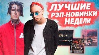 ЛУЧШИЕ РЭП НОВИНКИ НЕДЕЛИ 11.03.2019 / T-FEST, СКРИПТОНИТ, 1.KLAS
