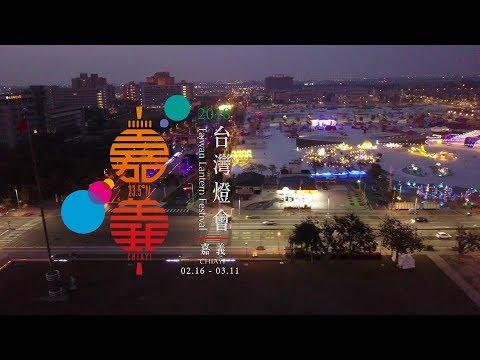 #2018台灣燈會在嘉義 先睹為快 4K影片