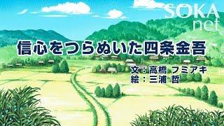 この物語は、鎌倉に住む日蓮大聖人の中心的門下であった「四条金吾」をモデルとした創作物語です。 四条金吾は、日蓮大聖人の門下として活躍...