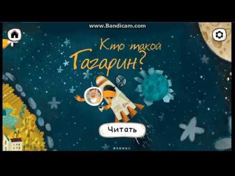 Кто такой Гагарин? Познавательный мультфильм для детей.