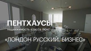 Лондон русский. Бизнес: Пентхаусы