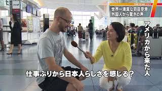 世界一清潔な羽田空港! 外国人が驚くこだわりとは?
