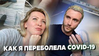 Как я переболела COVID 19 Черногорию закрыли на карантин
