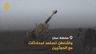 🇴🇲 🇾🇪 🇺🇸استعداد أميركي للحوار مع الحوثيين في سلطنة عمان