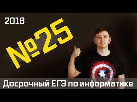 Задание 25. Досрочный ЕГЭ по информатике 2018.