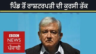 New Mexican president: Journey from a small village to the highest honour |  BBC NEWS PUNJABI
