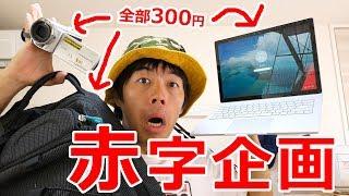 赤字企画!300円でパソコン・カメラ・バック売ります。