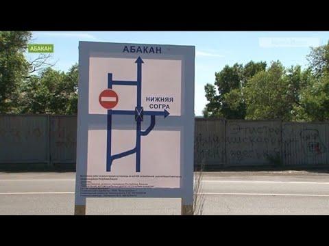 На трассе Абакан-Саяногорск снесут мост