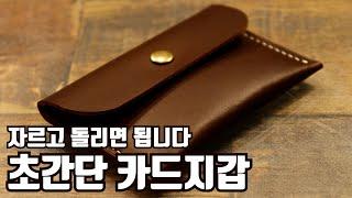 초간단 카드지갑 만들기…