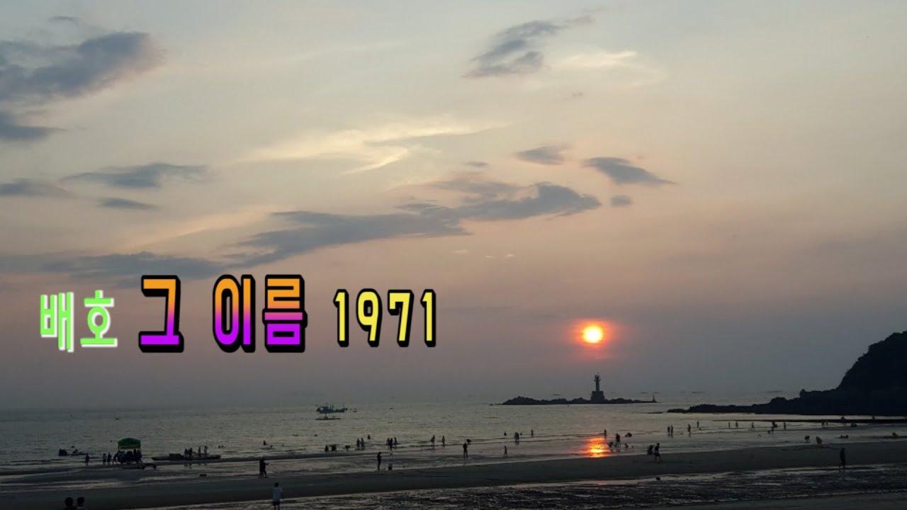배호~그 이름 1971 색소폰 장진수 기타 임영수 백운TV 스튜디오  HD