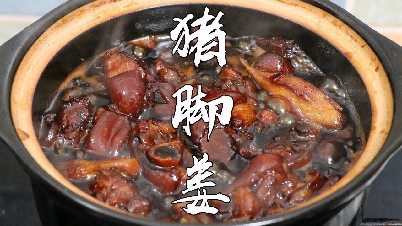 傳統名菜豬腳姜,廣東女人常吃的一道家常菜,詳細做法,簡單易學【夏媽廚房】