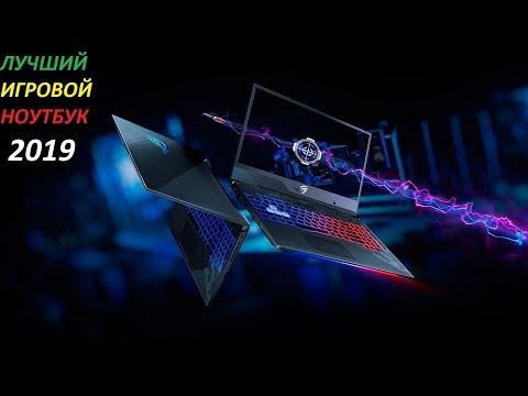 Лучший игровой ноутбук 2019. ASUS ROG Strix - дешево и сердито!