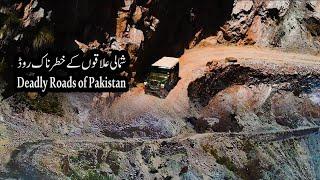 Dangerous roads of Pakistan | Beautiful Destinations | Northern Pakistan Travel