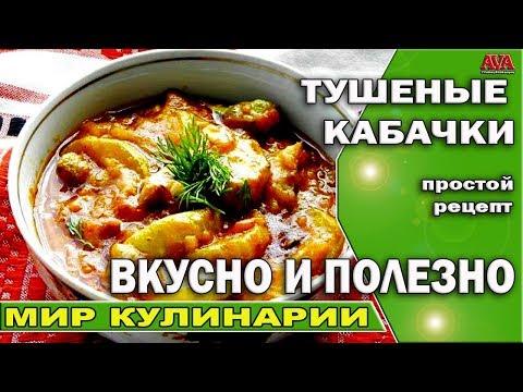 🍵 Рецепт/ Тушеные кабачки /Очень вкусно и полезно для всех