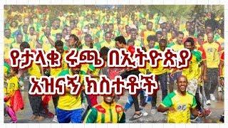 Ethiopia ዛሬ የተደረገው የታላቁ ሩጫ በኢትዮጵያ አዝናኝ ክስተቶች