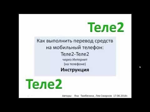 Перевод Теле2-Теле2.  На телефоне