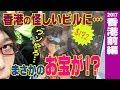 【海外】怪しいビルに潜入!香港のワンピースお宝フィギュアを探せ!(前編)