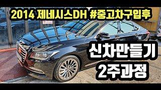 2014 제네시스DH #오토엔젤신차만들기 2주과정 #광…