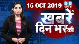 Din bhar ki badi khabar | News of the day, Hindi News India, Top News, election2019 | #DBLIVE