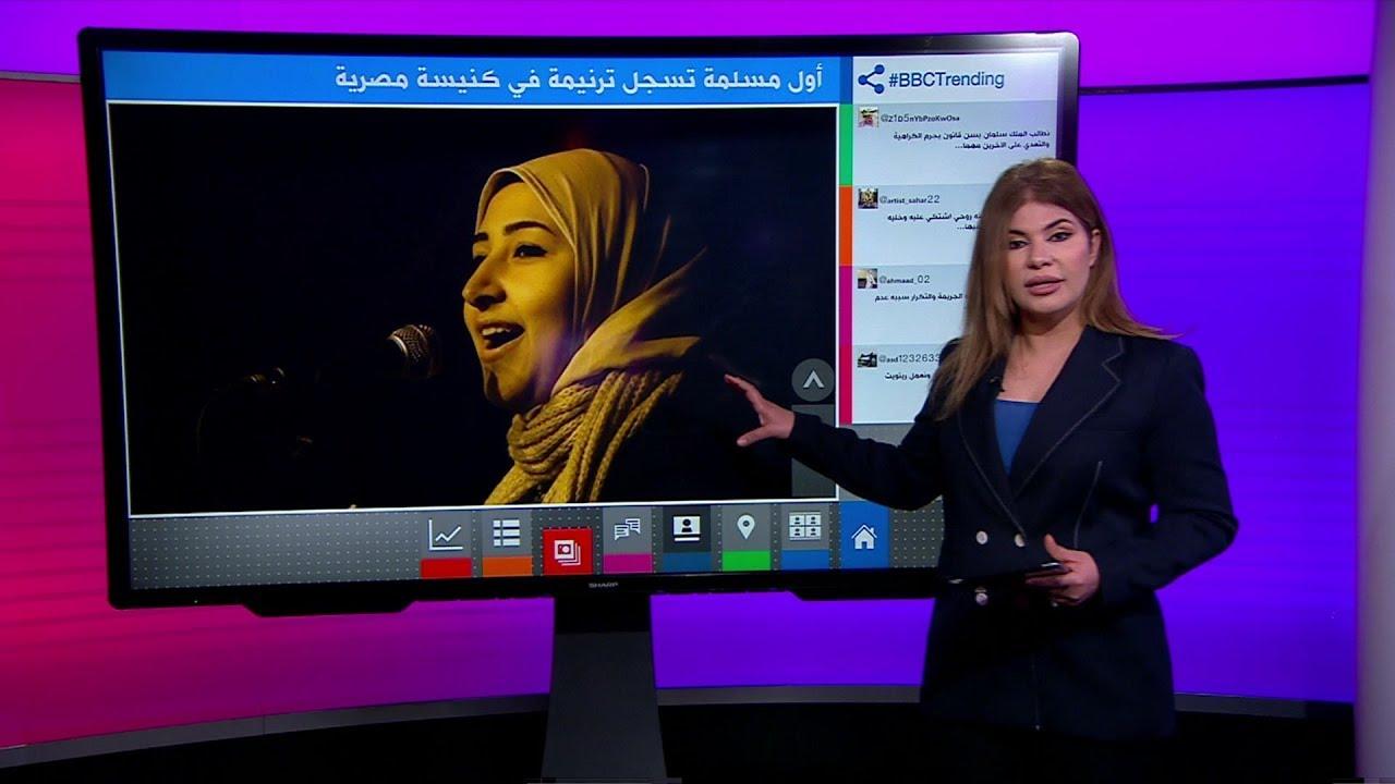 BBC عربية:أول مسلمة محجبة تسجل ترنيمة في كنيسة مصرية