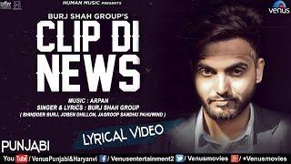Clip Di News Lyrical | Burj Shah Group | Arpan Bawa | Latest Punjabi Songs 2018