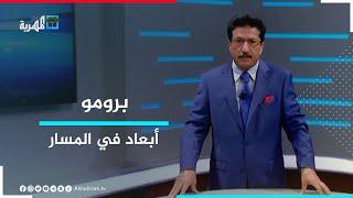 أبعاد في المسار.. مع علي صلاح على قناة المهرية الفضائية