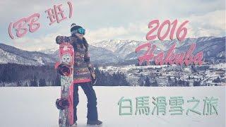 聽說日本滑雪很好玩~? 看完立馬訂機票了啦!